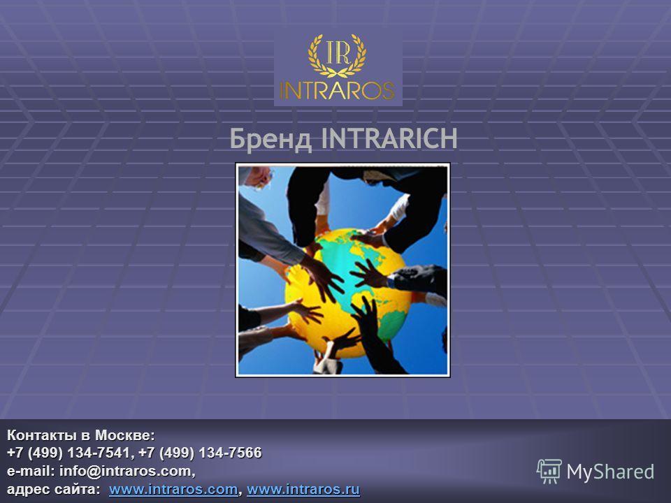 Бренд INTRARICH Контакты в Москве: +7 (499) 134-7541, +7 (499) 134-7566 e-mail: info@intraros.com, адрес сайта: www.intraros.com, www.intraros.ru www.intraros.comwww.intraros.ruwww.intraros.comwww.intraros.ru