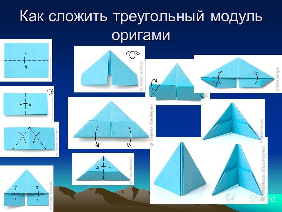 Модульное из треугольников оригами