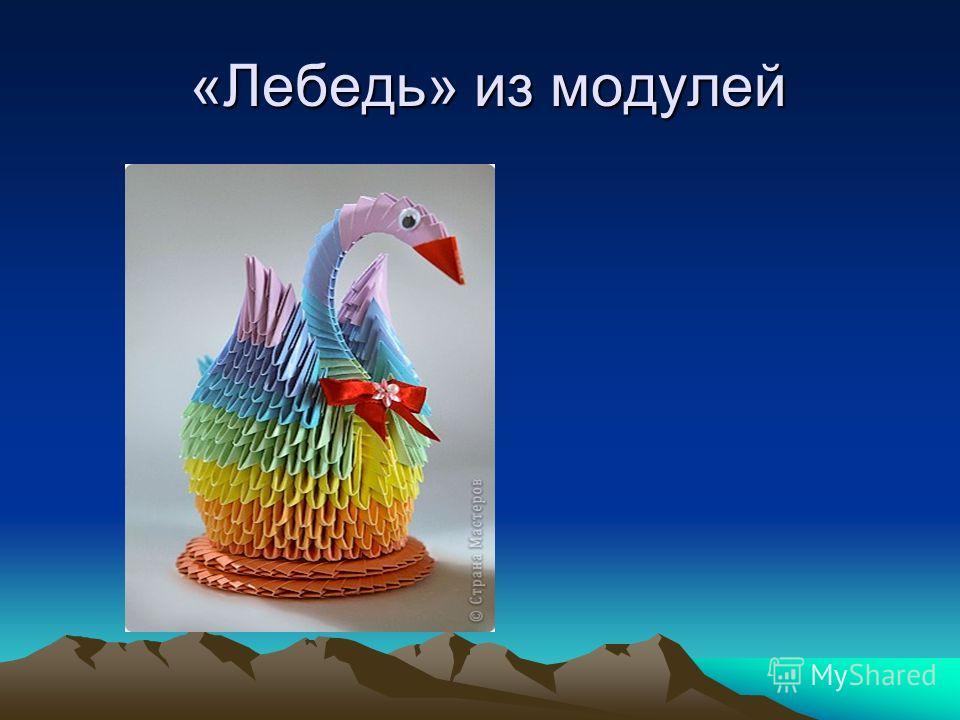 «Лебедь» из модулей «Лебедь» из модулей