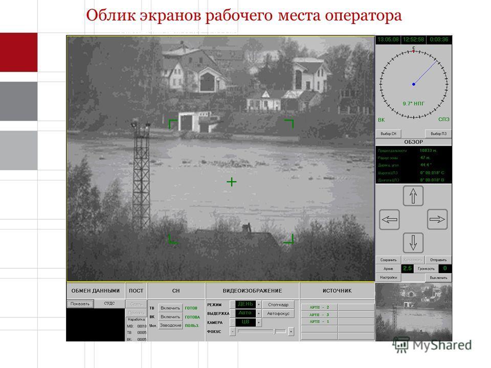 Облик экранов рабочего места оператора Видеомонитор оптико-электронной системы В Заменить рисунок на взятый из файла SOEN