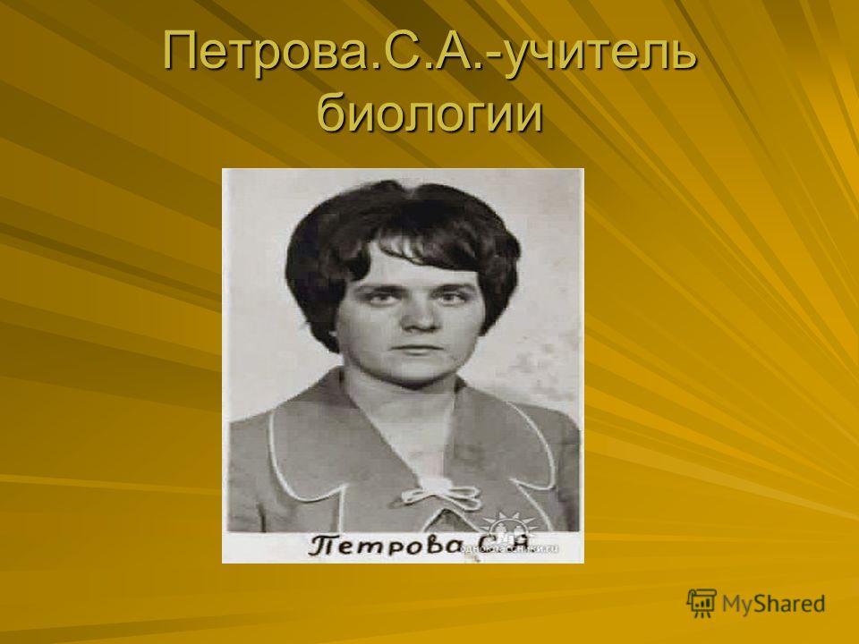 Петрова.С.А.-учитель биологии