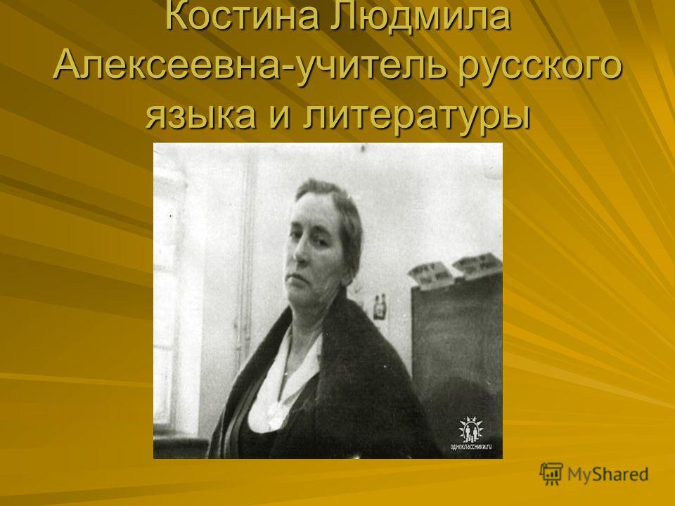 Костина Людмила Алексеевна-учитель русского языка и литературы