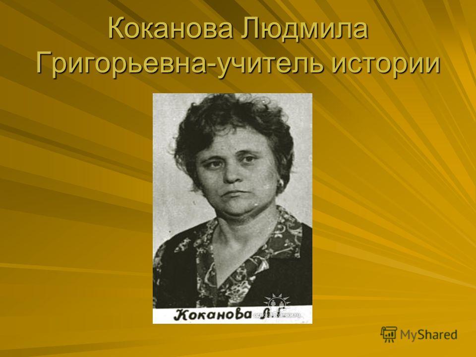 Коканова Людмила Григорьевна-учитель истории
