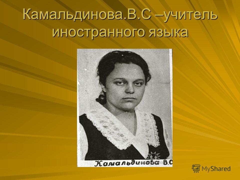 Камальдинова.В.С –учитель иностранного языка