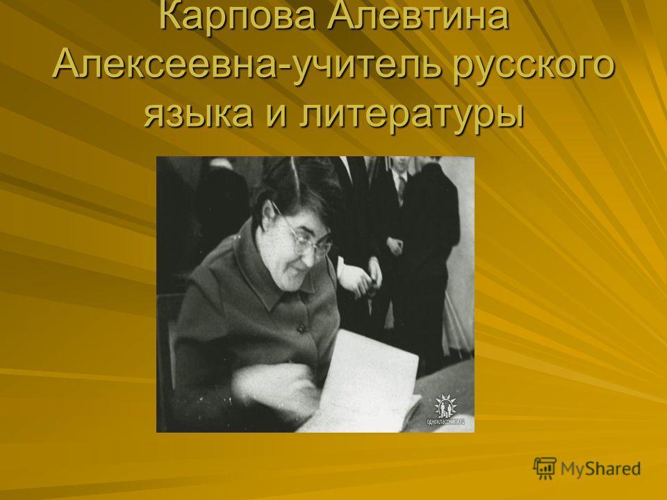 Карпова Алевтина Алексеевна-учитель русского языка и литературы