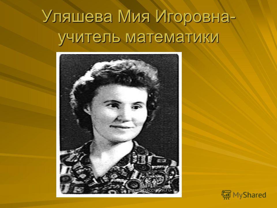 Уляшева Мия Игоровна- учитель математики