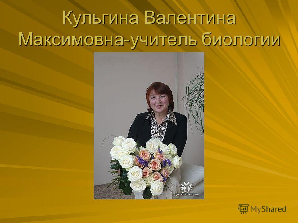 Кульгина Валентина Максимовна-учитель биологии