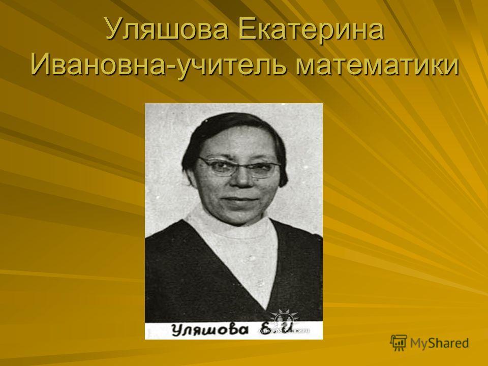 Уляшова Екатерина Ивановна-учитель математики
