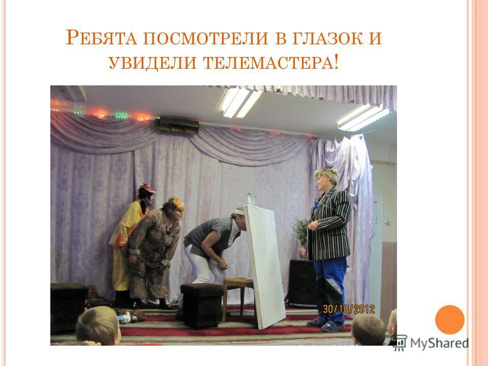Р ЕБЯТА ПОСМОТРЕЛИ В ГЛАЗОК И УВИДЕЛИ ТЕЛЕМАСТЕРА !