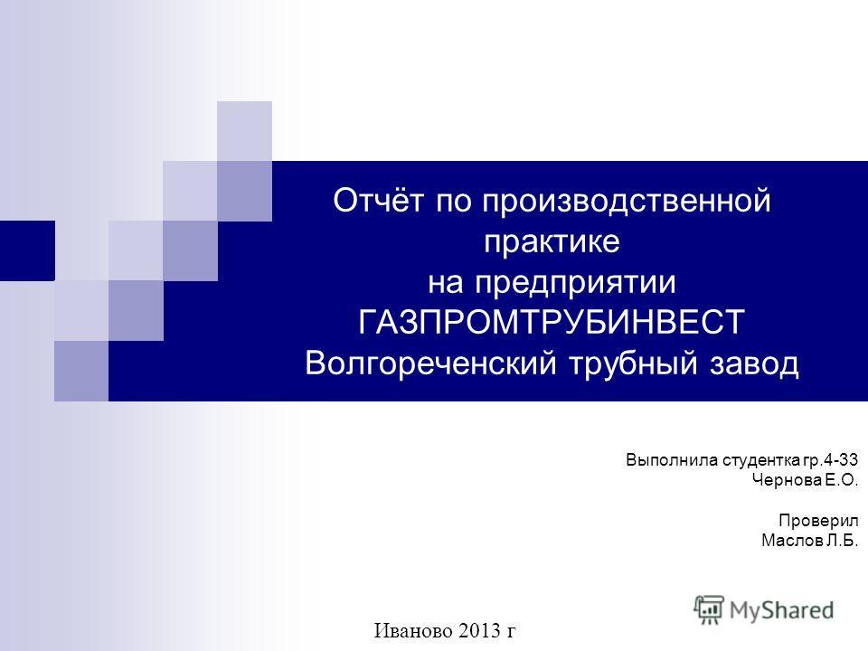 Презентация на тему Отчёт по производственной практике на  1 Отчёт по производственной практике