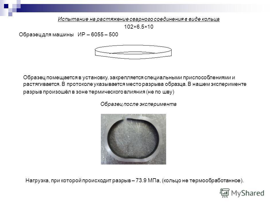 Презентация на тему Отчёт по производственной практике на  5 Испытание