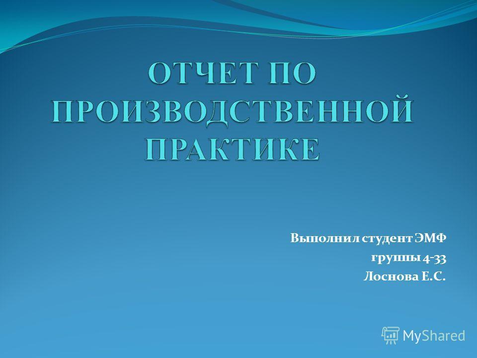 Выполнил студент ЭМФ группы 4-33 Лоснова Е.С.
