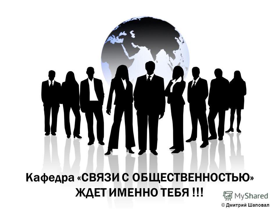 Кафедра «СВЯЗИ С ОБЩЕСТВЕННОСТЬЮ» ЖДЕТ ИМЕННО ТЕБЯ !!! © Дмитрий Шаповал
