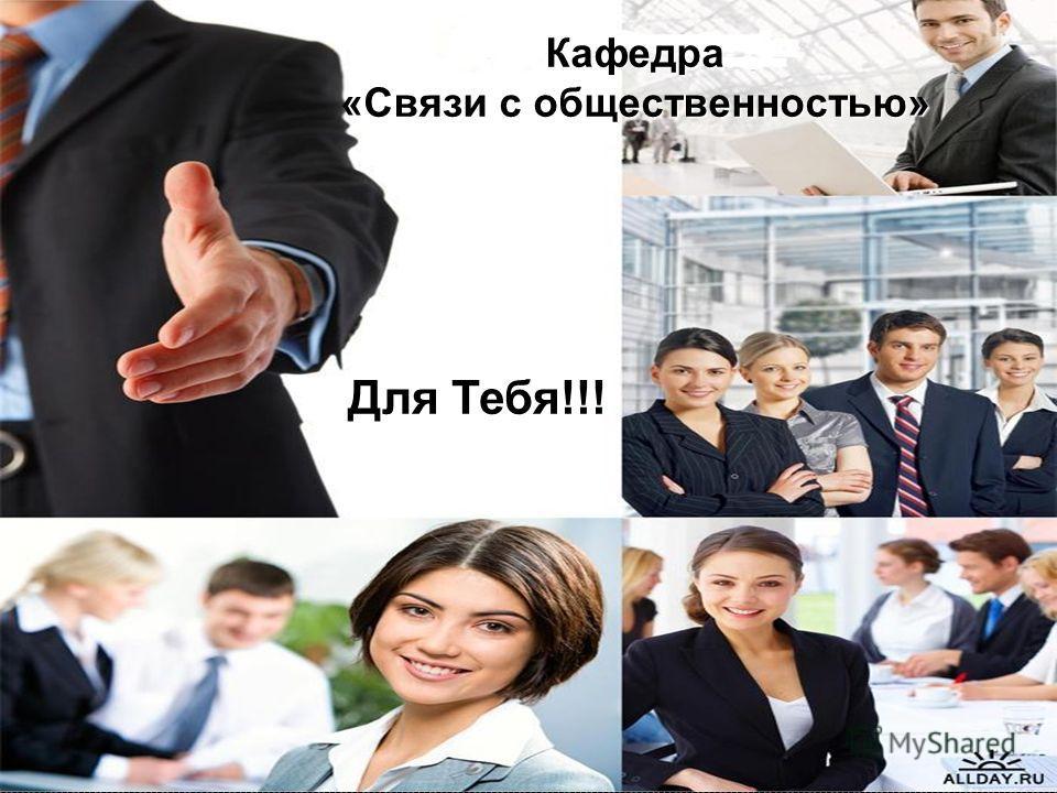 Кафедра «Связи с общественностью» Для Тебя!!!