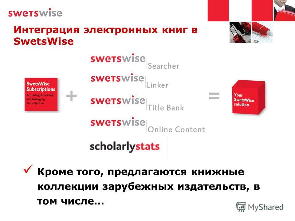 Интеграция электронных книг в SwetsWise Кроме того, предлагаются книжные коллекции зарубежных издательств, в том числе…