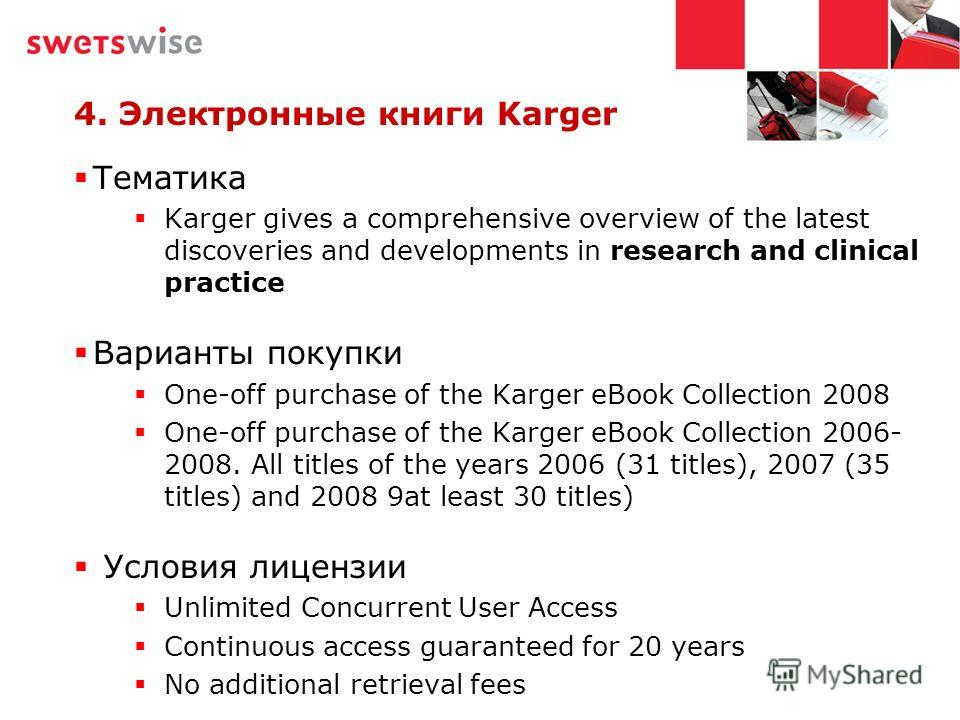 4. Электронные книги Karger Тематика Karger gives a comprehensive overview of the latest discoveries and developments in research and clinical practice Варианты покупки One-off purchase of the Karger eBook Collection 2008 One-off purchase of the Karg