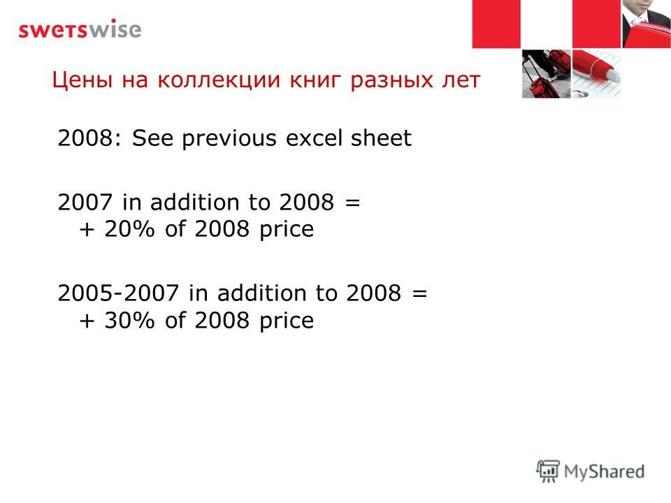 Цены на коллекции книг разных лет 2008: See previous excel sheet 2007 in addition to 2008 = + 20% of 2008 price 2005-2007 in addition to 2008 = + 30% of 2008 price