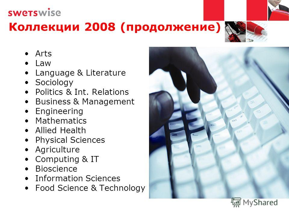 Коллекции 2008 (продолжение) Arts Law Language & Literature Sociology Politics & Int. Relations Business & Management Engineering Mathematics Allied Health Physical Sciences Agriculture Computing & IT Bioscience Information Sciences Food Science & Te