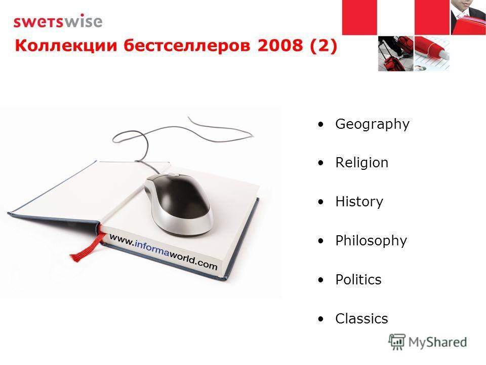 Коллекции бестселлеров 2008 (2) Geography Religion History Philosophy Politics Classics