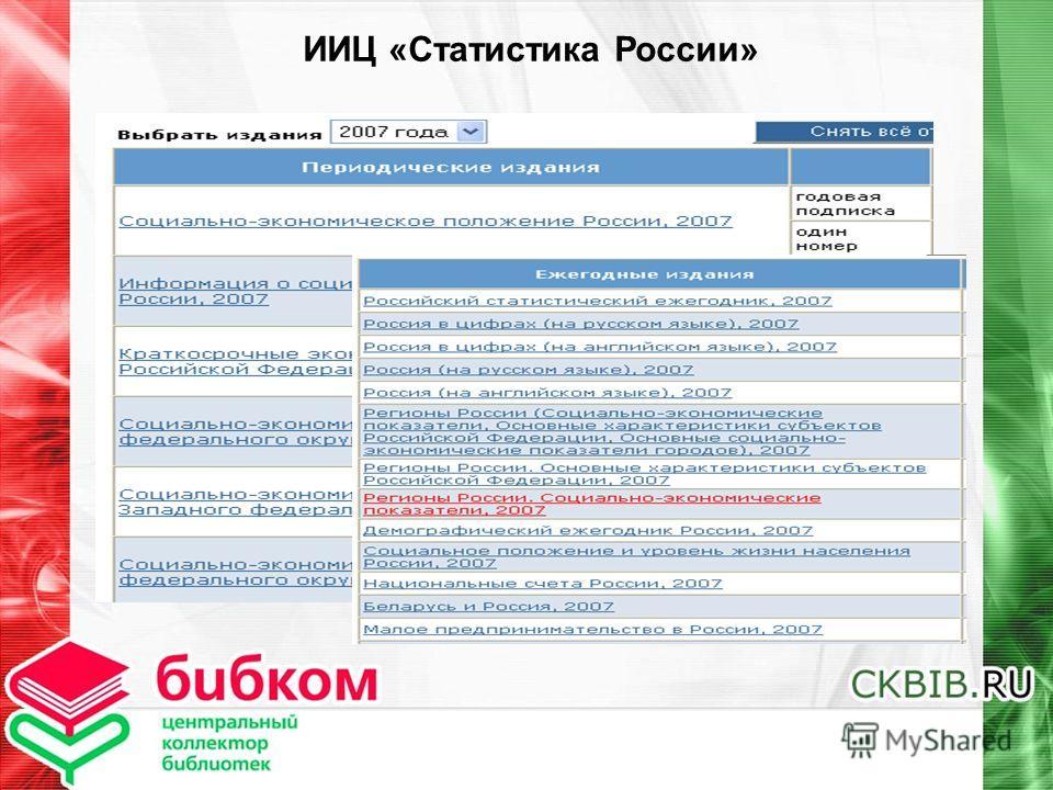 ИИЦ «Статистика России»