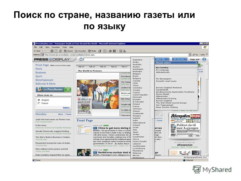 Поиск по стране, названию газеты или по языку