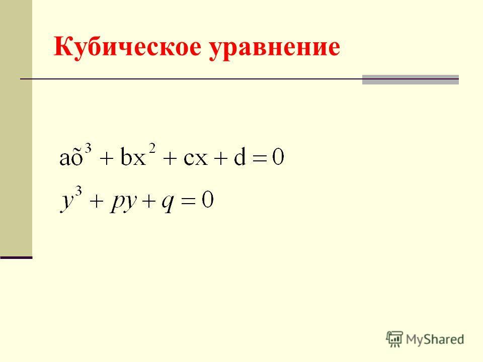 Кубическое уравнение