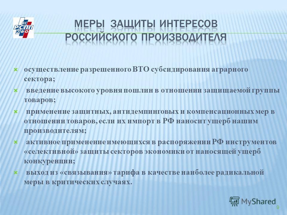 осуществление разрешенного ВТО субсидирования аграрного сектора; введение высокого уровня пошлин в отношении защищаемой группы товаров; применение защитных, антидемпинговых и компенсационных мер в отношении товаров, если их импорт в РФ наносит ущерб