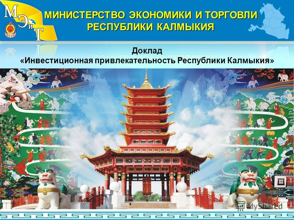 1 Доклад «Инвестиционная привлекательность Республики Калмыкия»