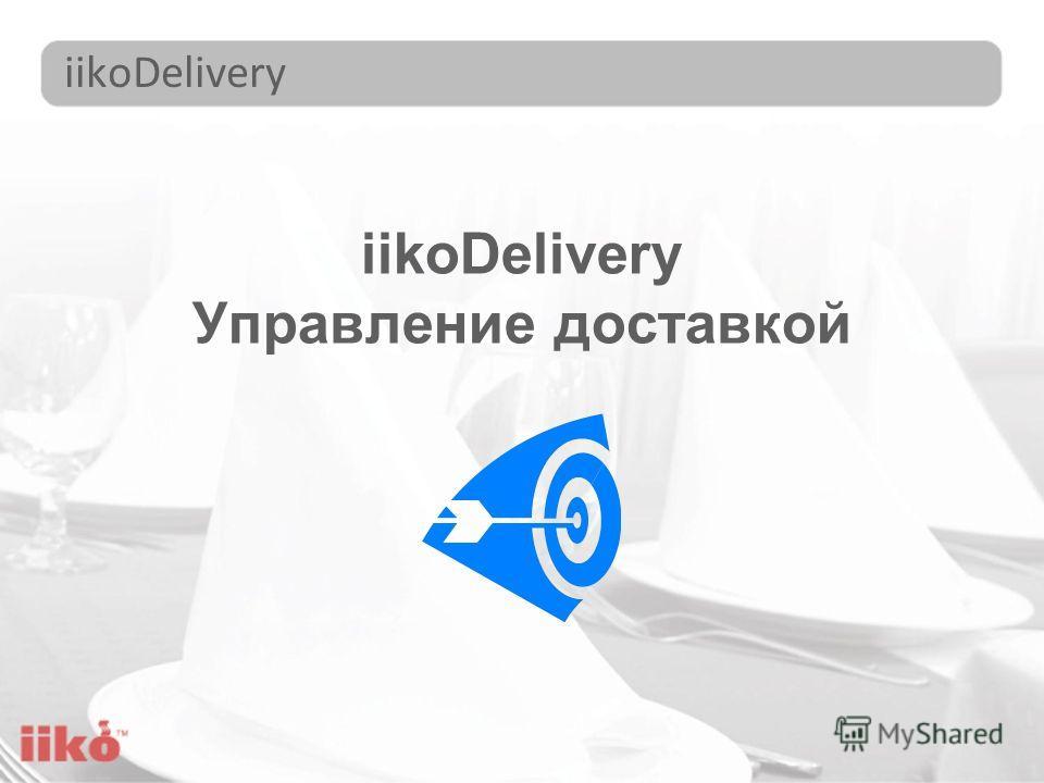 iikoDelivery Управление доставкой iikoDelivery