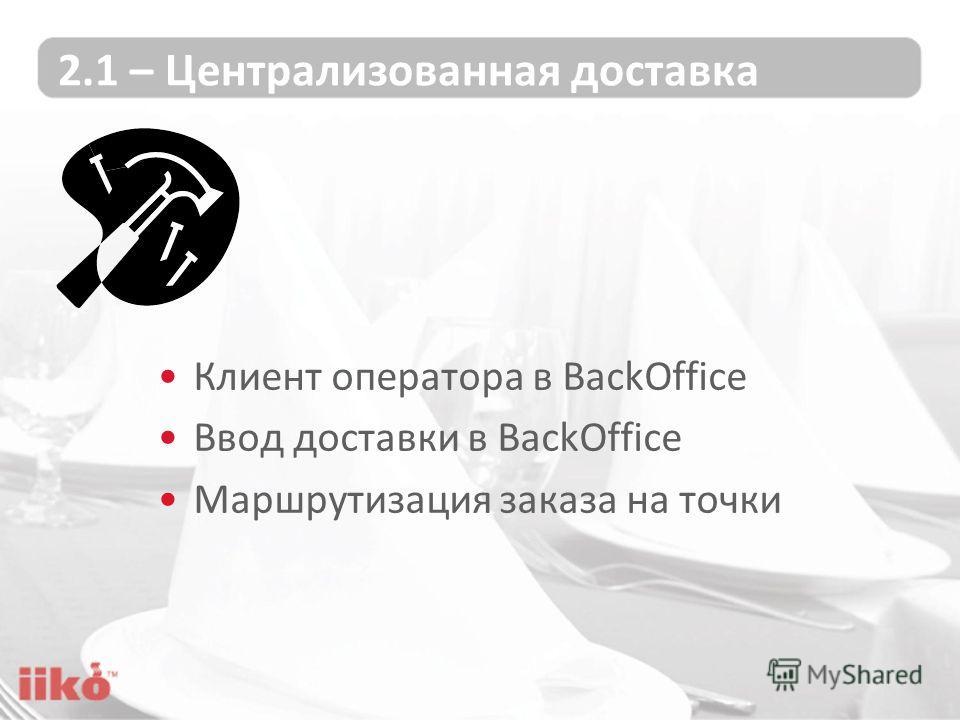 Клиент оператора в BackOffice Ввод доставки в BackOffice Маршрутизация заказа на точки