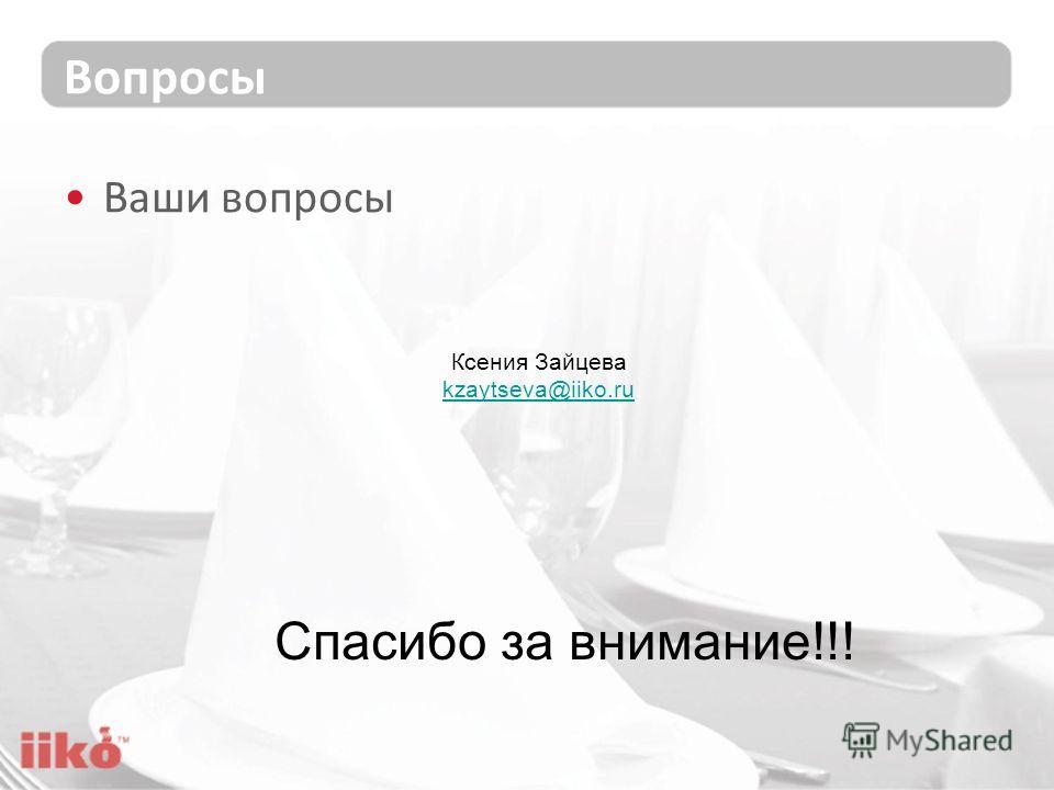 Вопросы Ваши вопросы Спасибо за внимание!!! Ксения Зайцева kzaytseva@iiko.ru