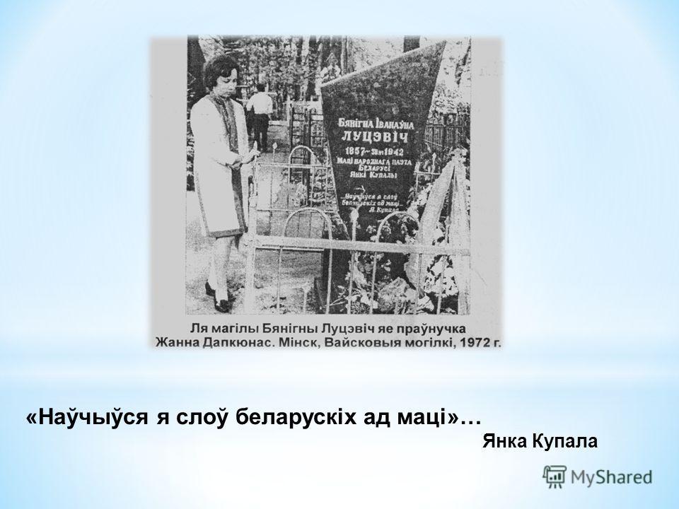 «Наўчыўся я слоў беларускіх ад маці»… Янка Купала