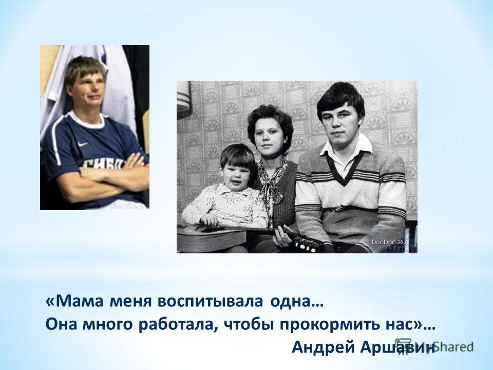 «Мама меня воспитывала одна… Она много работала, чтобы прокормить нас»… Андрей Аршавин