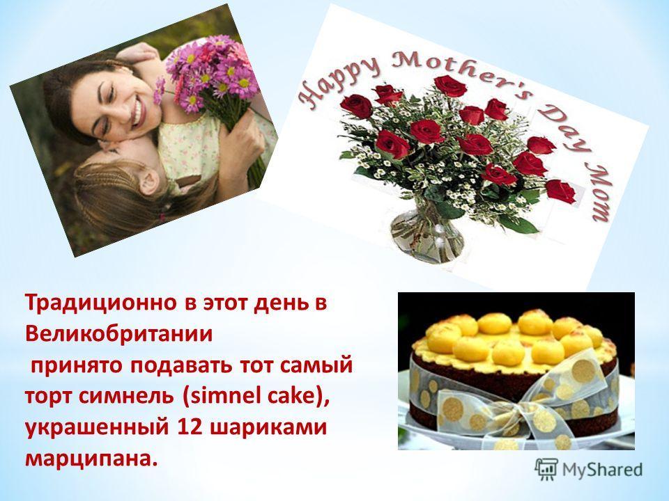 Традиционно в этот день в Великобритании принято подавать тот самый торт симнель (simnel cake), украшенный 12 шариками марципана.