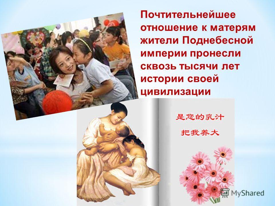 Почтительнейшее отношение к матерям жители Поднебесной империи пронесли сквозь тысячи лет истории своей цивилизации