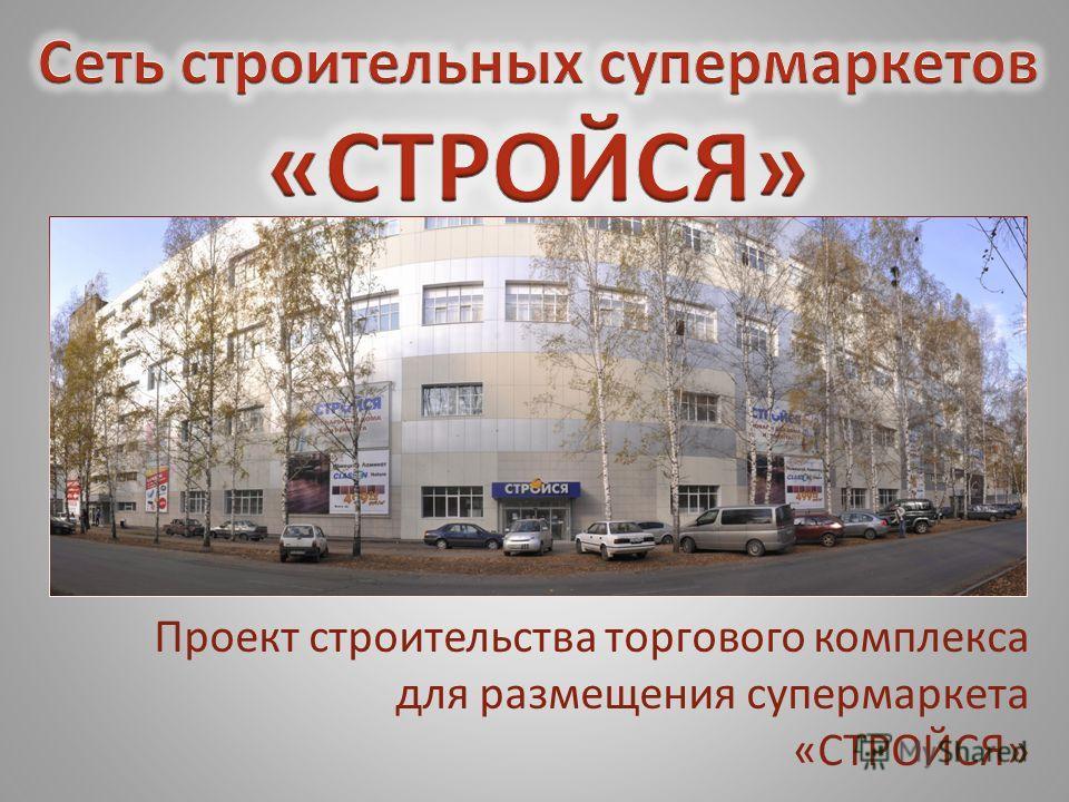 Проект строительства торгового комплекса для размещения супермаркета «СТРОЙСЯ»