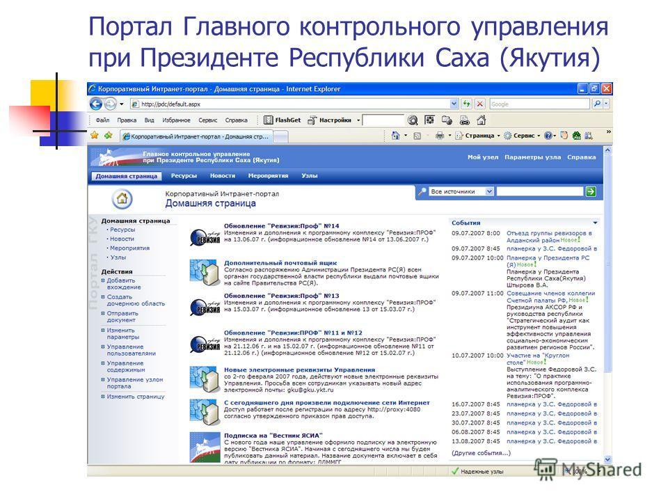 Портал Главного контрольного управления при Президенте Республики Саха (Якутия)
