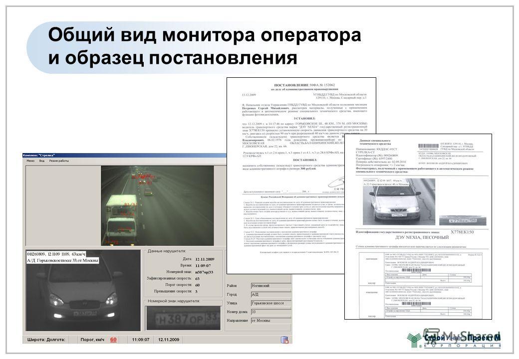 Общий вид монитора оператора и образец постановления