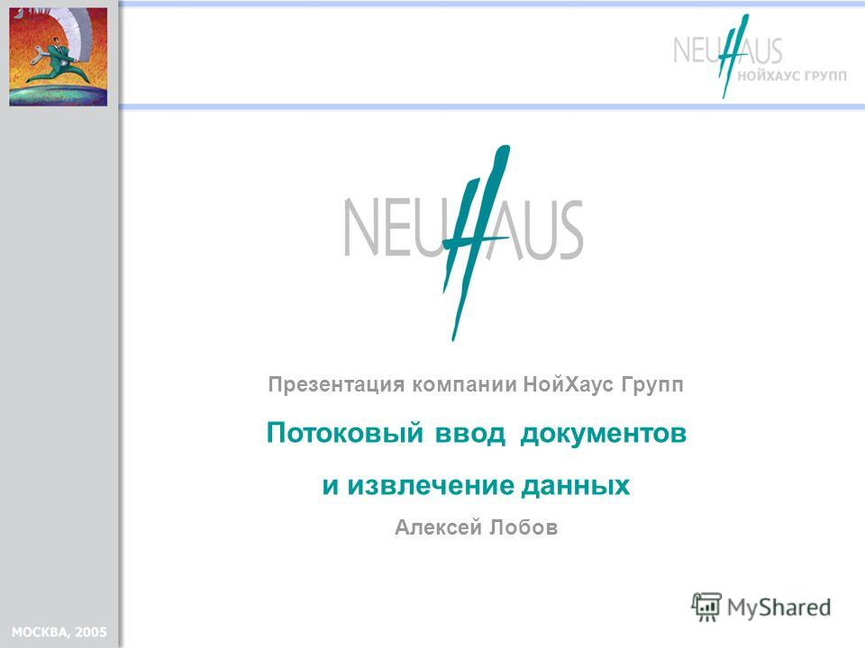 Презентация компании НойХаус Групп Потоковый ввод документов и извлечение данных Алексей Лобов