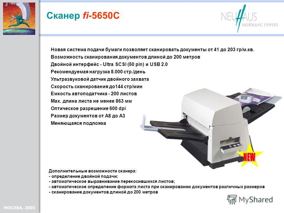 Дополнительные возможности сканера: - определение двойной подачи; - автоматическое выравнивание перекосившихся листов; - автоматическое определение формата листа при сканировании документов различных размеров - сканирование документов длиной до 200 м