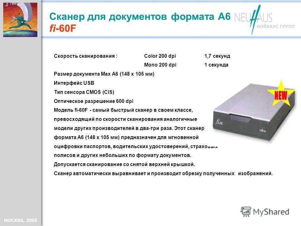 Скорость сканирования : Color 200 dpi1,7 секунд Mono 200 dpi1 секунда Размер документа Max A6 (148 x 105 мм) Интерфейс USB Тип сенсора CMOS (CIS) Оптическое разрешение 600 dpi Модель fi-60F - самый быстрый сканер в своем классе, превосходящий по скор