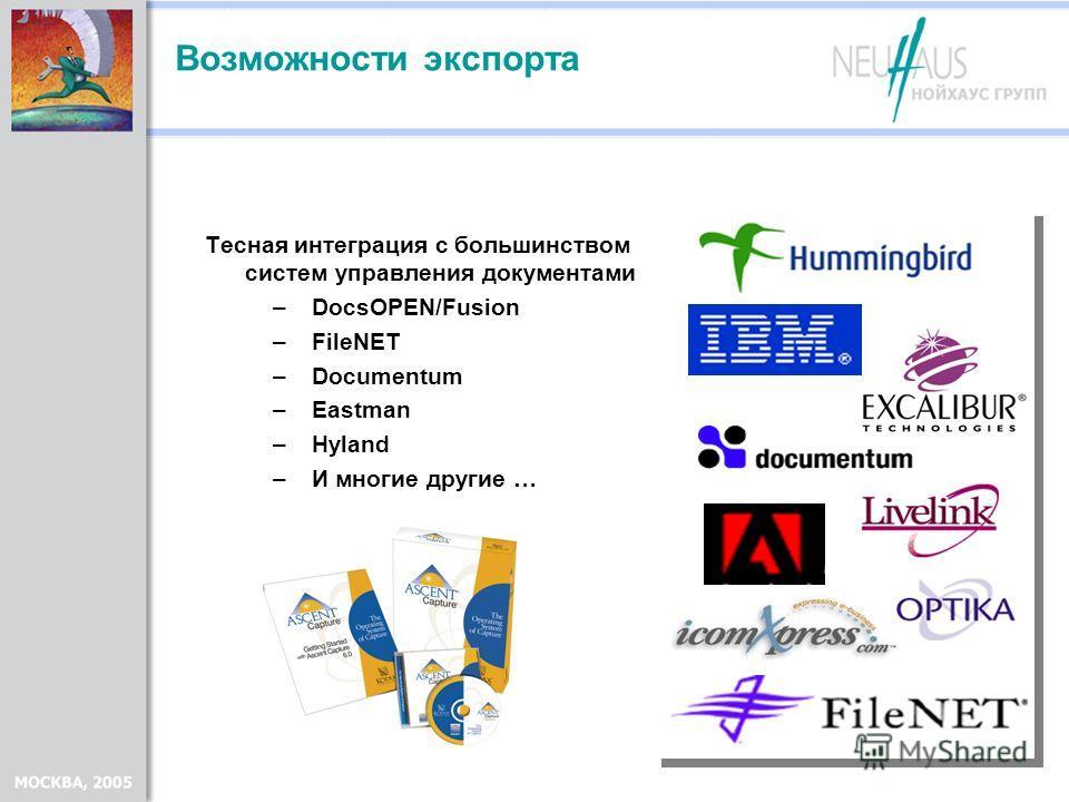 Тесная интеграция с большинством систем управления документами –DocsOPEN/Fusion –FileNET –Documentum –Eastman –Hyland –И многие другие … Возможности экспорта