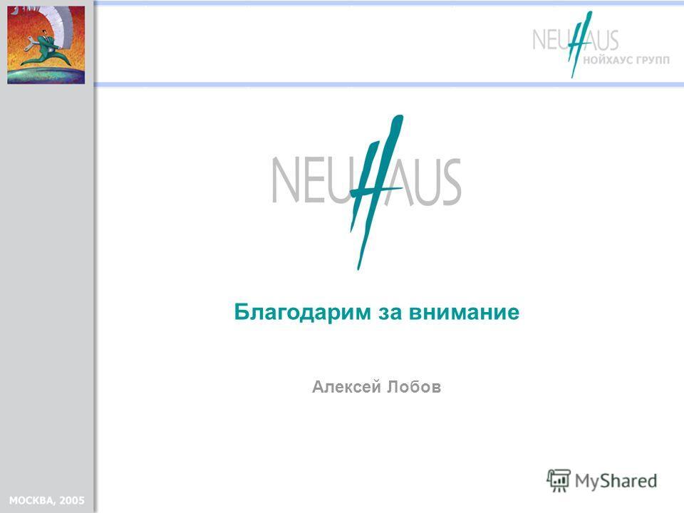 Благодарим за внимание Алексей Лобов
