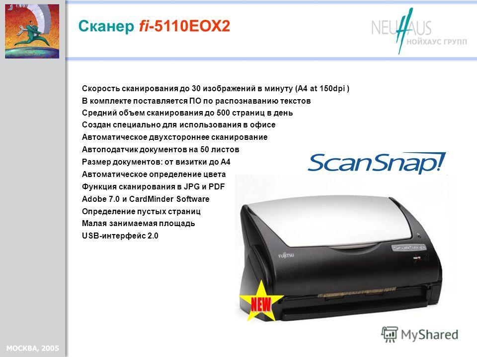 Скорость сканирования до 30 изображений в минуту (A4 at 150dpi ) В комплекте поставляется ПО по распознаванию текстов Средний объем сканирования до 500 страниц в день Создан специально для использования в офисе Автоматическое двухстороннее сканирован