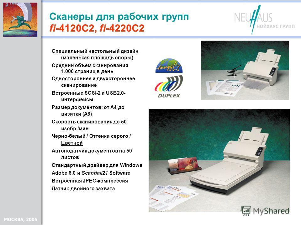 Специальный настольный дизайн (маленькая площадь опоры) Средний объем сканирования 1.000 страниц в день Одностороннее и двухстороннее сканирование Встроенные SCSI-2 и USB2.0- интерфейсы Размер документов: от A4 до визитки (A8) Скорость сканирования д