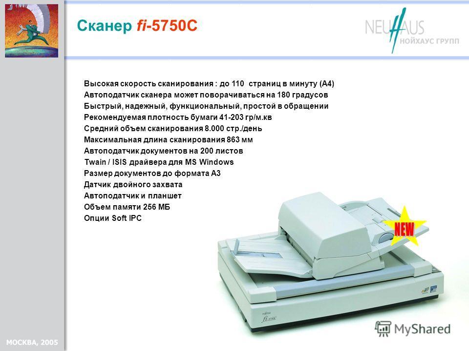 Высокая скорость сканирования : до 110 страниц в минуту (A4) Автоподатчик сканера может поворачиваться на 180 градусов Быстрый, надежный, функциональный, простой в обращении Рекомендуемая плотность бумаги 41-203 гр/м.кв Средний объем сканирования 8.0
