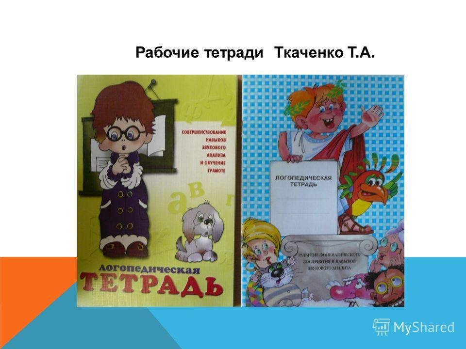 Рабочие тетради Ткаченко Т.А.
