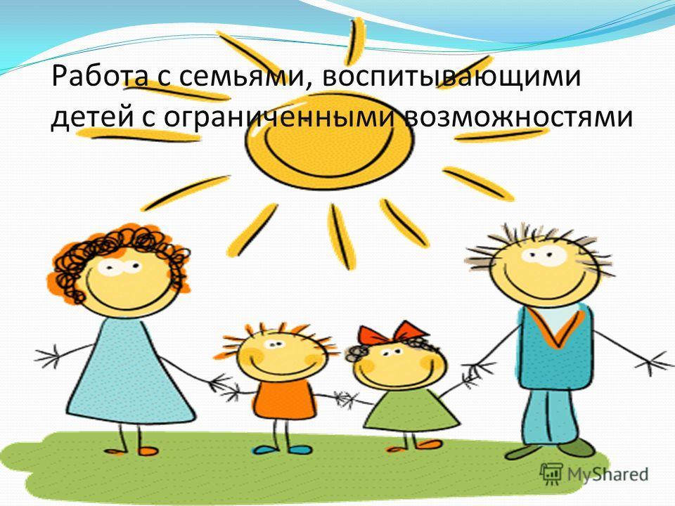 Работа с семьями, воспитывающими детей с ограниченными возможностями
