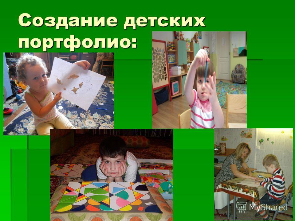 Создание детских портфолио: