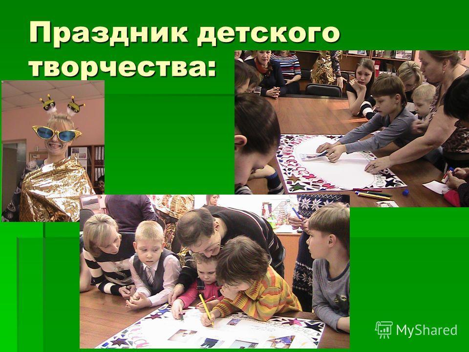 Праздник детского творчества: